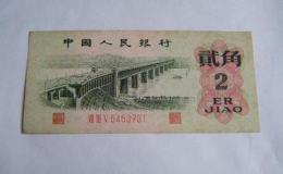 1962年2角纸币价格表 1962年2角纸币行情分析