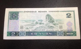 1980年2元纸币价格 1980年2元纸币投资建议