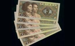 1980年1角紙幣價格 1980年1角紙幣投資建議