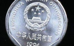 1994年的硬币值多少钱 1994年1角硬币价格