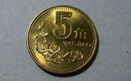 1998年5角硬币值多少钱 收藏价值高吗