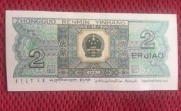 1980年贰角纸币值多少钱 1980年贰角纸币相关介绍