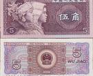 1980年五角钱纸币值多少钱 1980年五角钱纸币相关介绍