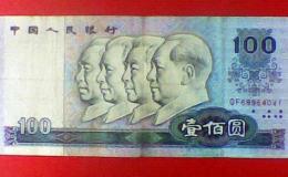 90版100元纸币价值多少 90版100元纸币特点特征