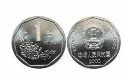 1角硬币值多少钱 菊花一角硬币价格表