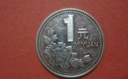1元硬国徽币价格 收藏价值如何