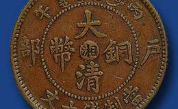 大清铜币价格 大清铜币市场分析