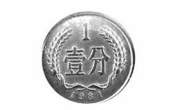 一分的硬币几几年值钱 一分硬币价格表