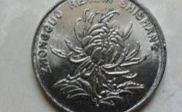 九九年的硬币一元值多少及收藏价值