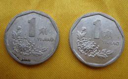 95年1角硬币值多少钱 菊花1角硬币有收藏价值吗