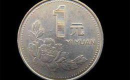 一元硬币假币 一元硬币假币鉴别三大技巧