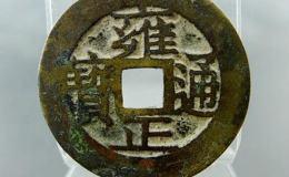 雍正通宝铜钱值多少钱一枚 雍正通宝铜钱历史意义