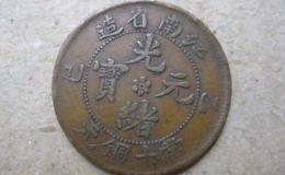 光绪元宝铜钱市场价 光绪元宝铜钱收藏价值