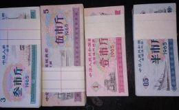 全国通用粮票1965价格 现在值不值钱