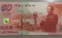 建国钞豹子号价格 建国钞豹子号值多少钱