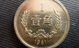 哪一年的一毛硬币可以收藏 一毛硬币哪个年份的值钱