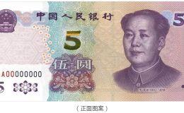 5元新纸币即将发行 新版5元纸币具体发行时间