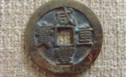 古钱币咸丰重宝价格 古钱币咸丰重相关介绍