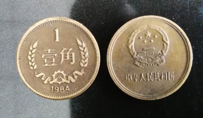 一角硬币哪年的最值钱 值钱的一角硬币