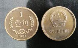 一角硬幣哪年的最值錢 值錢的一角硬幣