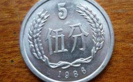 1986年5分钱硬币值多少钱 1986年5分钱硬币单枚价格