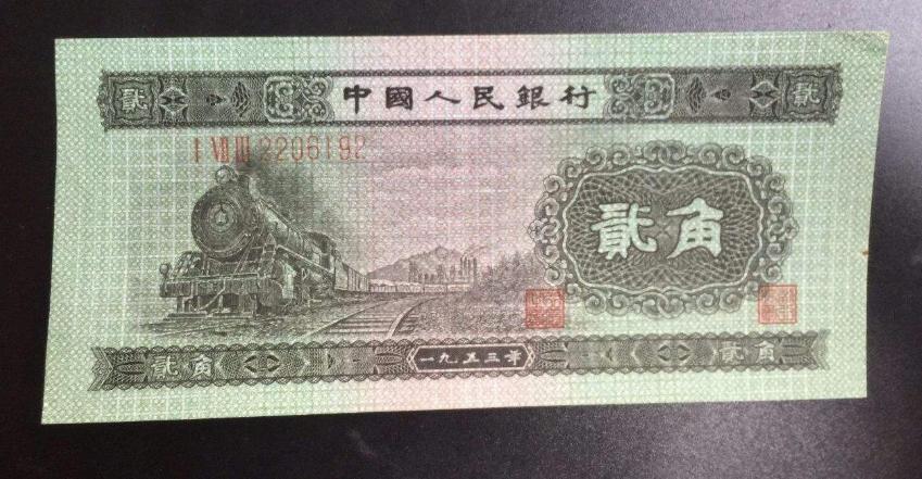 第二套人民币火车头贰角价格_未来行情如何
