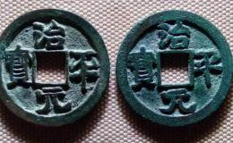 治平元宝图片及价格  治平元宝收藏价值