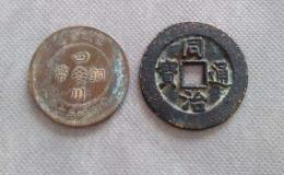同治通宝铜钱图片价格 同治通宝铜钱行情分析