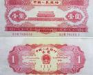 天安门红1元纸币最新价格 天安门红1元纸币收藏潜力如何