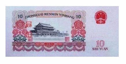 第三套人民币10元单张价格_收藏前景好吗