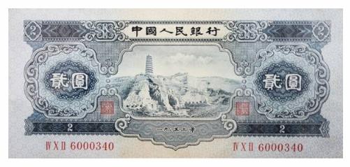 第二套人民币2元价格_有收藏价值吗
