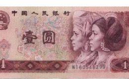 第四套一元人民币价格_哪个版本的最值钱