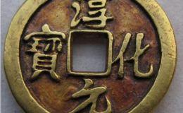 淳化元宝铜币真品  淳化元宝铜币怎么鉴别