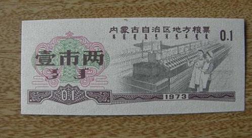 1973年�让晒偶Z票�r格_有�]有收藏�r值