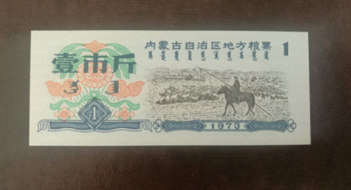 1973年内蒙古粮票价格_有没有收藏价值