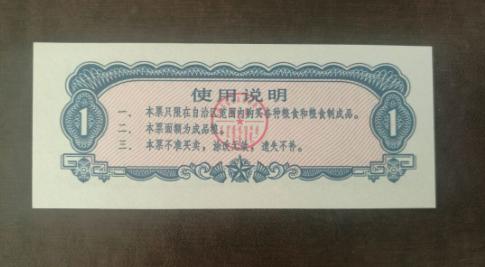1973年内蒙古粮票价格冲有没有收藏价值