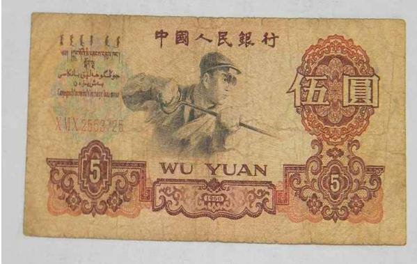 60年版5元币现卖多少_市场价值如何