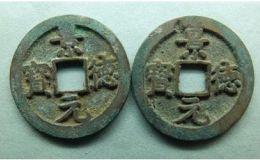 景德元宝图片及价格  景德元宝的价值