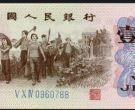 1962年1角人民币值多少钱_升值空间大吗