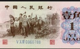 1962年1角快播电影币值多少钱冲升值空间大吗