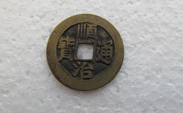铜币顺治通宝值多少钱 铜币顺治通宝收藏意义