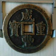 铜钱咸丰重宝图片及价格 铜钱咸丰重宝相关行情
