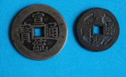 宣统通宝铜钱价格 宣统通宝铜钱收藏意义