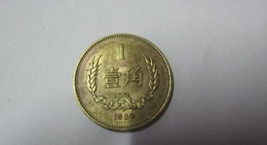 1980年一角硬币值多少钱 1980年一角硬币市场价格