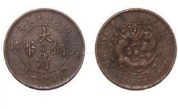 一个大清铜币值多少钱 大清铜币版本介绍