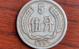 1956的5分硬币值多少 1956年5分硬币行情走势