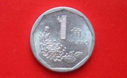 1993年一角硬幣價格 1993年一角硬幣單枚最新價格