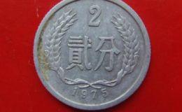 1975年二分钱硬币价格 哪些二分硬币值得收藏