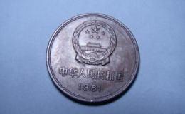 1981年的一元硬币值多少钱 1981年的一元硬币发行背景