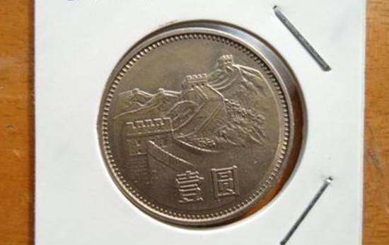 简述1981年的一元硬币发行背景